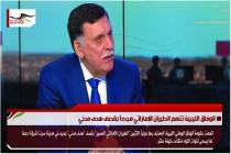 الوفاق الليبية تتهم الطيران الإماراتي مجدداً بقصف هدف مدني