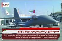 الطائرات المسيرة في سماء ليبيا تشكل معركة ما بين الإمارات وتركيا