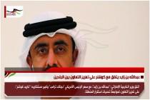 عبدالله بن زايد يتفق مع كوشنر على تعزيز التعاون بين البلدين