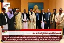 ضغوط إماراتية على قبائل في ليبيا لدعم حفتر