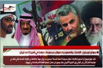موقع لوبيلوغ : الإمارات والسعودية تمولان مجموعات ضغط في أمريكا ضد ايران