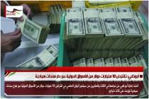 أبوظبي: تقترض 10 مليارات دولار من الأسواق الدولية عبر طر سندات سيادية
