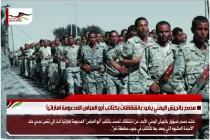 مصدر بالجيش اليمني يفيد بانشقاقات بكتائب أبو العباس المدعومة اماراتياً