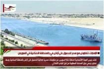 الإمارات تتفاوض مع مصر للحصول على أراضٍ في بالمنطقة الصناعية في السويس