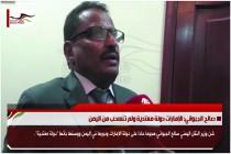 صالح الجبواني: الإمارات دولة معتدية ولم تنسحب من اليمن