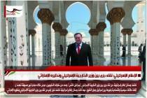 الإعلام الإسرائيلي: لقاء جرى بين وزير الخارجية الإسرائيلي ونظيره الإماراتي