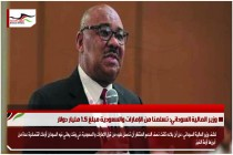 وزير المالية السوداني: تسلمنا من الإمارات والسعودية مبلغ 1.5 مليار دولار