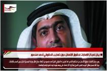 بيان لمركز الإمارات لحقوق الإنسان حول تعذيب الحقوقي أحمد منصور