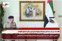 محمد بن زايد يستقبل مستشار وزارة الدفاع البريطانية للشرق الأوسط