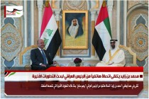 محمد بن زايد يتلقى اتصالاً هاتفياً من الرئيس العراقي لبحث التطورات الأخيرة