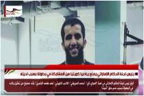 رئيس لجنة الحكام الإماراتي يمنع رياضيا كويتيا من المشاركة في بطولة بسبب لحيته