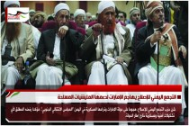 التجمع اليمني للإصلاح يهاجم الإمارات لدعمها المليشيات المسلحة