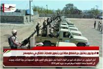 الحوثيون يعلنون عن انشقاق مقاتلين يتبعون للإمارات للقتال في صفوفهم