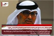 أنور قرقاش يهاجم الدول العربية الرافضة لإدانة العملية العسكرية التركية في سوريا
