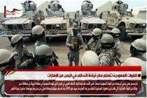 القوات السعودية تتسلم مقر قيادة التحالف في اليمن من الإمارات