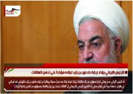 الرئيس الإيراني يؤكد زيارة طحنون بن زايد لبلاده مؤكداً على تحسن العلاقات
