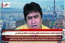 اتهامات للإمارات بتسليم المعارض الإيراني لبلاده بعد اعتقاله في مطار دبي
