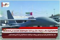 الوفاق الليبية تطالب بتحقيقات بشأن بيع طائرات مسيرة للإمارات استخدمت في قصف أراضيها