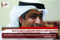 142 منظمة حقوقية تطالب الإمارات بالإفراج الفوري عن الحقوقي أحمد منصور