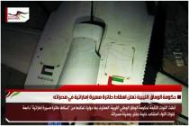 حكومة الوفاق الليبية تعلن اسقاط طائرة مسيرة إماراتية في مصراته