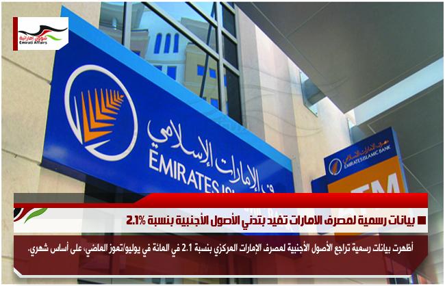 بيانات رسمية لمصرف الامارات تفيد بتدني الأصول الأجنبية بنسبة 2.1%
