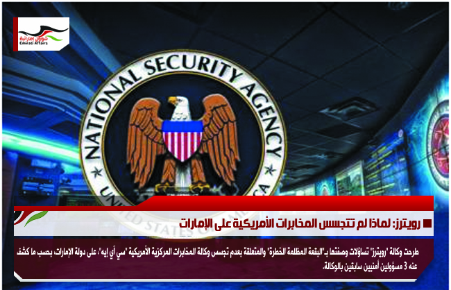 رويترز: لماذا لم تتجسس المخابرات الأمريكية على الإمارات