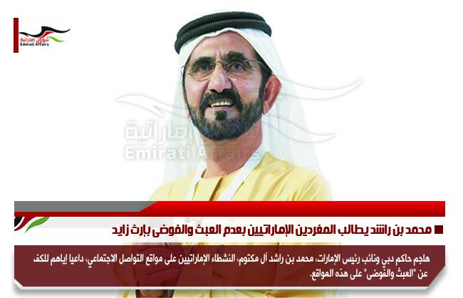 محمد بن راشد يطالب المغردين الإماراتيين بعدم العبث والفوضى بإرث زايد