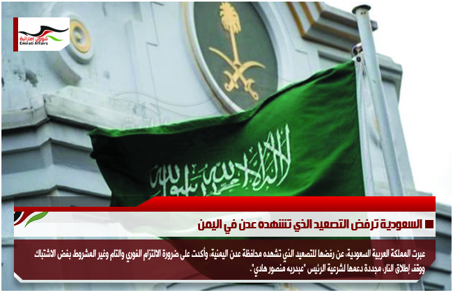 السعودية ترفض التصعيد الذي تشهده عدن في اليمن