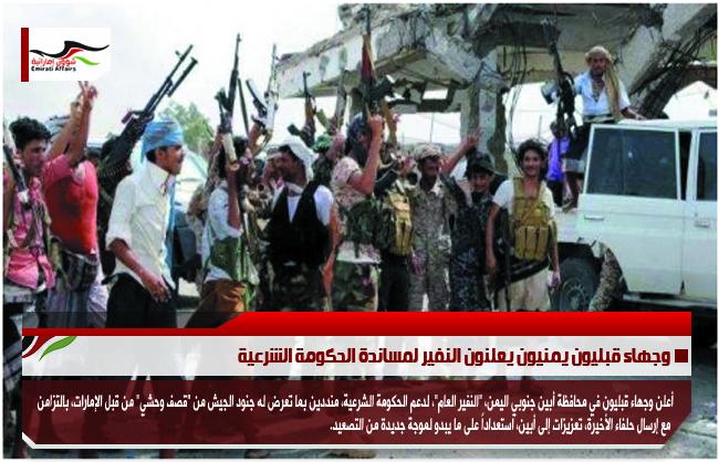 وجهاء قبليون يمنيون يعلنون النفير لمساندة الحكومة الشرعية