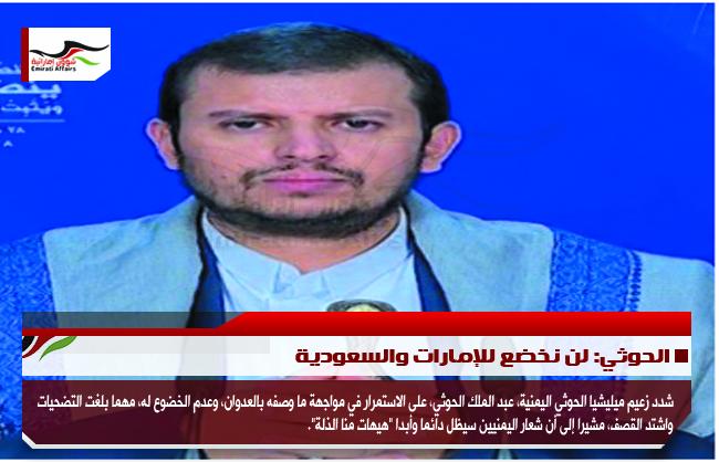 الحوثي: لن نخضع للإمارات والسعودية
