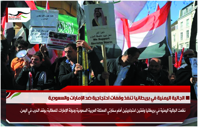 الجالية اليمنية في بريطانيا تنفذ وقفات احتجاجية ضد الإمارات والسعودية