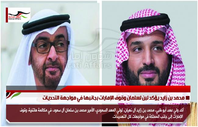 محمد بن زايد يؤكد لبن لسلمان وقوف الإمارات بجانبها في مواجهة التحديات
