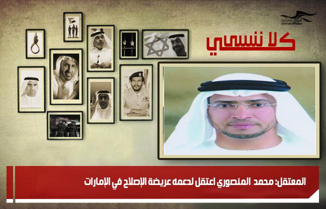 المعتقل: محمد  المنصوري اعتقل لدعمه عريضة الإصلاح في الإمارات
