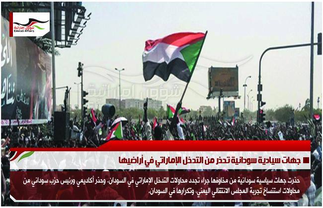 جهات سيادية سودانية تحذر من التدخل الإماراتي في أراضيها
