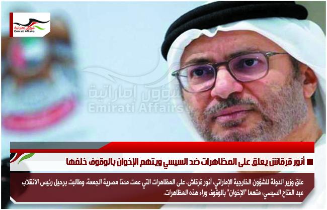 أنور قرقاش يعلق على المظاهرات ضد السيسي ويتهم الإخوان بالوقوف خلفها