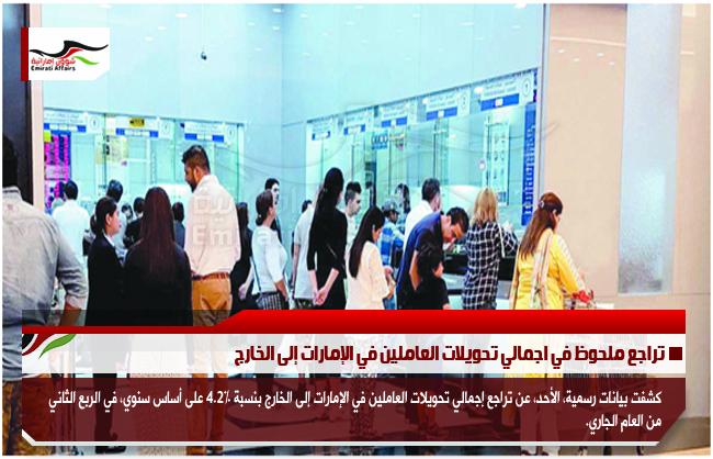 تراجع ملحوظ في اجمالي تحويلات العاملين في الإمارات إلى الخارج