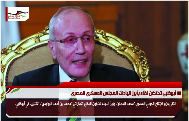 أبوظبي تحتضن لقاء بأبرز قيادات المجلس العسكري المصري