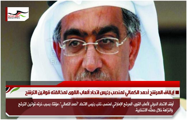 إيقاف المرشح أحمد الكمالي لمنصب رئيس اتحاد ألعاب القوى لمخالفته قوانين الترشح