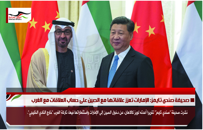 صحيفة صندي تايمز: الإمارات تعزز علاقاتها مع الصين على حساب العلاقات مع الغرب