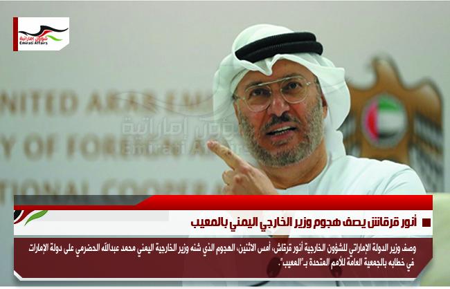 أنور قرقاش يصف هجوم وزير الخارجي اليمني بالمعيب