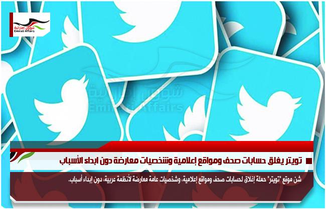 تويتر يغلق حسابات صحف ومواقع إعلامية وشخصيات معارضة دون ابداء الأسباب