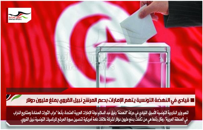 قيادي في النهضة التونسية يتهم الإمارات بدعم المرشح نبيل القروي بملغ مليون دولار