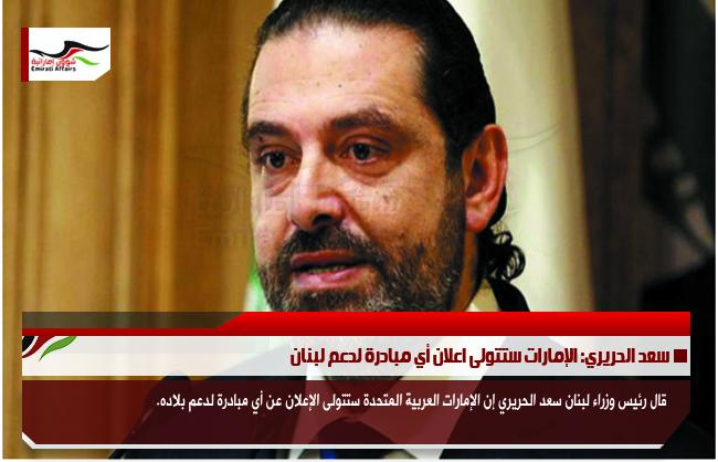 سعد الحريري: الإمارات ستتولى اعلان أي مبادرة لدعم لبنان