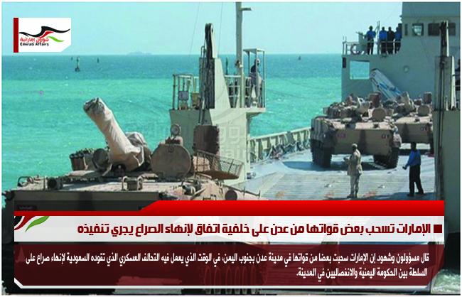 الإمارات تسحب بعض قواتها من عدن على خلفية اتفاق لإنهاء الصراع يجري تنفيذه
