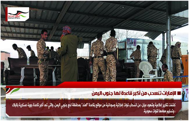 الإمارات تنسحب من أكبر قاعدة لها جنوب اليمن