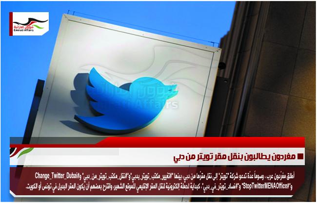 مغردون يطالبون بنقل مقر تويتر من دبي