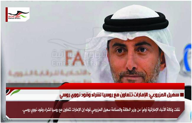 سهيل المزروعي: الإمارات تتعاون مع روسيا لشراء وقود نووي روسي