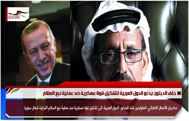 خلف الحبتور: يدعو الدول العربية لتشكيل قوة عسكرية ضد عملية نبع السلام