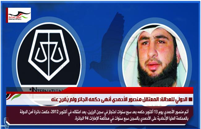 الدولي للعدالة: المعتقل منصور الأحمدي أنهى حكمه الجائر ولم يُفرج عنه