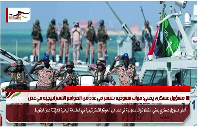 مسؤول عسكري يمني: قوات سعودية تنتشر في عدد من المواقع الاستراتيجية في عدن